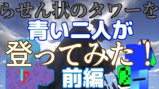 【マインクラフト】らせん状のタワー型アスレを青い二人が登ってみた 前編【THE SPIRAL】