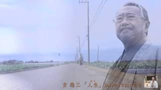 吉幾三「人生(みち)」MV  (2019年5月22日発売)