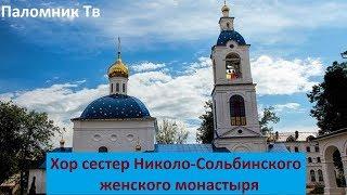 Сборник - Хор сестер Николо-Сольбинского женского Монастыря
