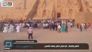 بالفيديو..  احتفالات أبو سمبل بتعامد الشمس على وجه رمسيس الثاني