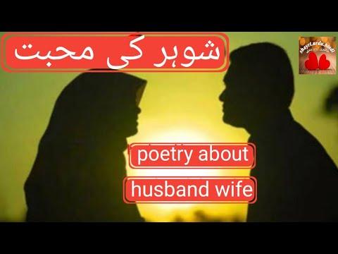 Shohar Ki Mohabat Best Shayri.urdu Hindi Sad Romantic Shayari  For Husband Wife By Shayri.urdu.hindi