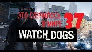 Watch Dogs #37 Смотреть До Конца - Контракт Устранителя. Не Вошедшие Кадры