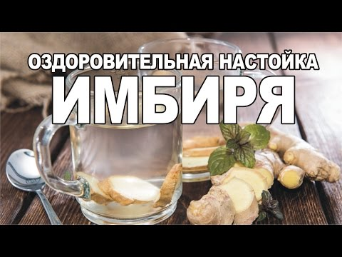 Имбирный чай для похуденияиз YouTube · Длительность: 5 мин21 с  · Просмотры: более 200000 · отправлено: 12.02.2013 · кем отправлено: Жанна Еремеенко