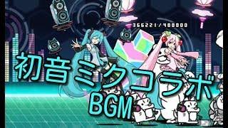 【にゃんこ大戦争】初音ミクコラボBGM 耐久