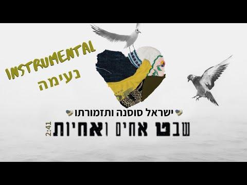 שבט אחים ואחיות - ישראל סוסנה ותזמורתו (נעימה)   A tribe of brothers and sisters