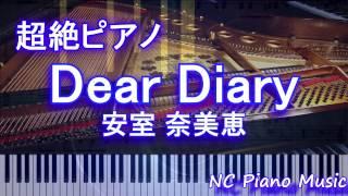 【超絶ピアノ】 「Dear Diary」 安室 奈美恵 (映画『デスノート Light up the NEW world』 劇中歌)【フル full】