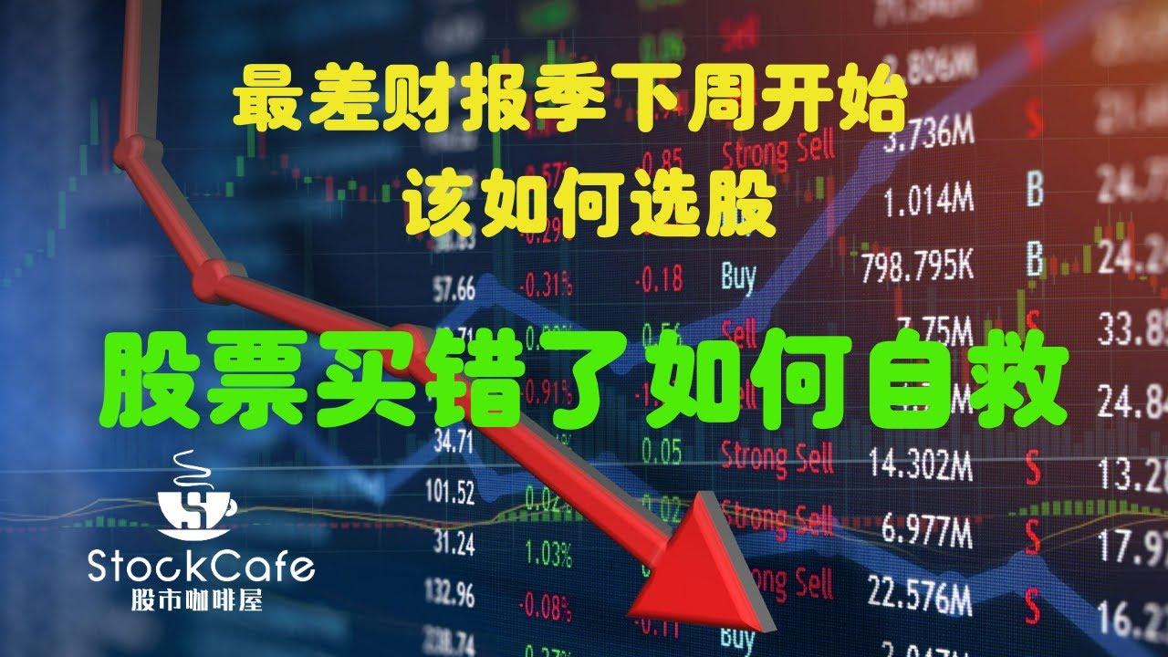 最差财报下周开始,我们如何选股, 当股票买错时,该如何自救!