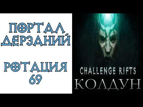 Diablo 3: Портал дерзаний  ротация # 69