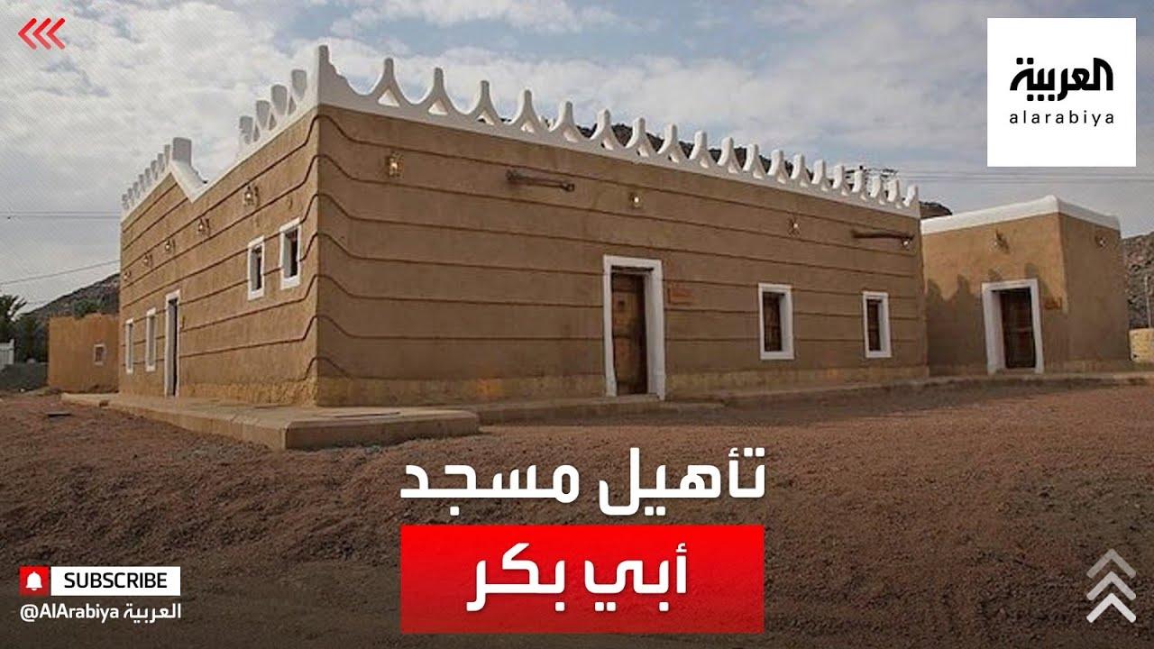 نشرة الرابعة | شاهد.. مسجد أبي بكر التاريخي في نجران بعد إعادة ترميمه وتأهيله  - نشر قبل 2 ساعة