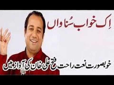 Ik Khawab Sunawan NAAT Rahat Fateh Ali Khan PTV Ramazan 2016 YouTube اک خواب سناواں