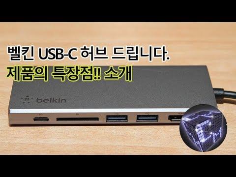 벨킨 USB-C 멀티미디어 허브 드립니다. 특장점 소개!