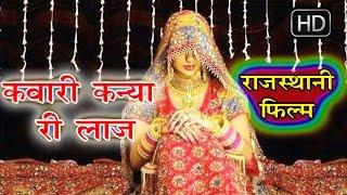 कंवारी कन्या री लाज || Kanwari Kanya Ri Laaj || Rajasthani film || राजस्थानी फिल्म