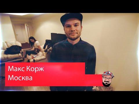💥 Иностранец реагирует на Макс Корж - Москва