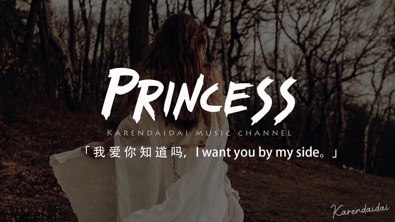 XMASwu - Princess「我愛你知道嗎,雖然我經常缺乏表達 I want you by my side。」【動態歌詞/Pinyin Lyrics】