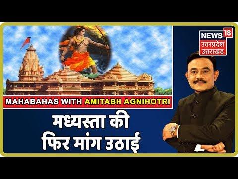 Mahabahas | बिचौलियों ने Ayodhya मामले में टांग अड़ाई, मध्यस्ता की फिर मांग उठाई