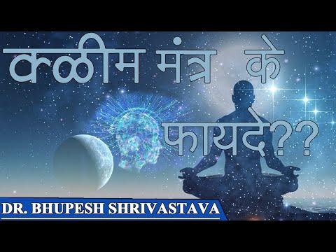 kleem mantra benefits in hindi