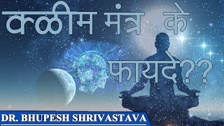 kleem mantra benefits in hindi