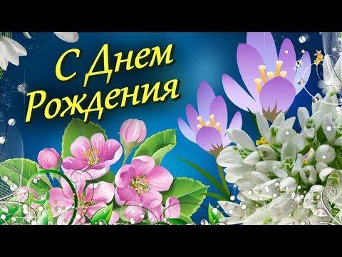 С Днем рождения! Красивое музыкальное поздравление для женщин Открытка с теплыми пожеланиями