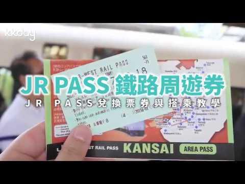 【日本旅遊攻略】日本旅行必備!JR PASS兌換與搭乘教學⎜KKday - YouTube