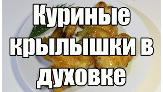 Куриные крылышки в духовке / Chicken wings in the oven | Видео Рецепты