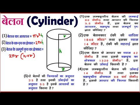 बेलन(Cylinder) |MENSURATION PART 12 |FOR (SSC CGL,CHSL, BANK PO, CDS,CAT,MAT,CPO)