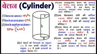 बेलन(Cylinder) |MENSURATION PART 12 |FOR (SSC CGL,CHSL, BANK PO, CDS,CAT,MAT,CPO)