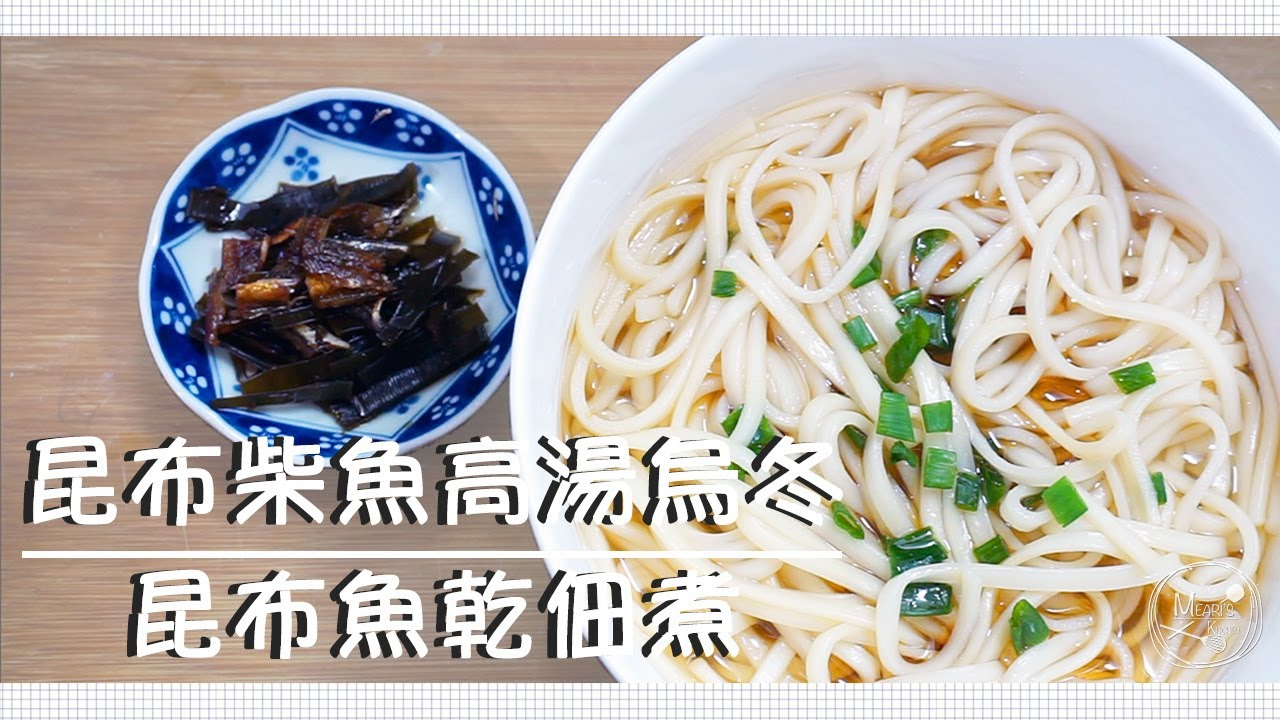 #1 昆布柴魚高湯烏冬&昆布魚乾佃煮 - YouTube