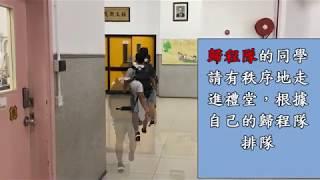 Publication Date: 2020-06-08 | Video Title: 世界龍岡學校劉德容紀念小學