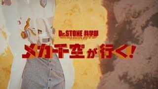 週刊少年ジャンプにて大好評連載中の「Dr.STONE」(ドクタース...