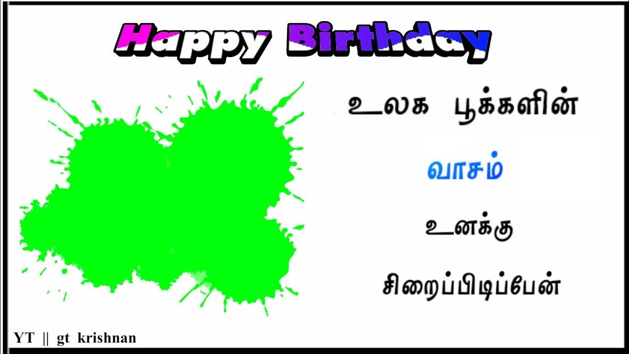 Happy Birthday Song Green Screen Lyrics Whatsapp Status Ulaga Pookalin Vasam Song Gt Krishnan Youtube