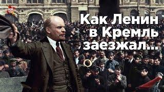 Как Ленин в Кремль заезжал...