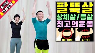팔뚝살 최고의 운동 [팔뚝살 핵매운맛]
