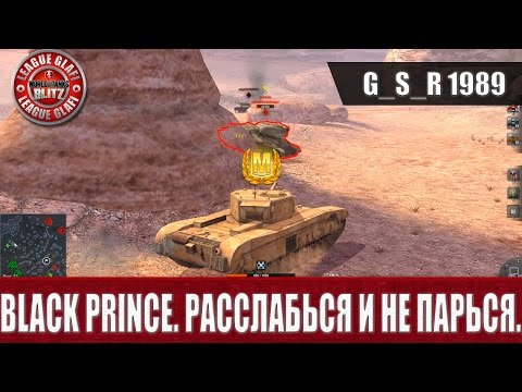WoT Blitz - Black Prince . Расслабься и не парься - World of Tanks Blitz (WoTB)