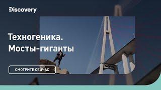 Техногеника (сезон 3, серия 7) - Мосты-гиганты. Инжиниринг как искусство