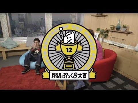 【2017年12月】月間ぷっくり大賞〜Pukkuri Of The Month〜