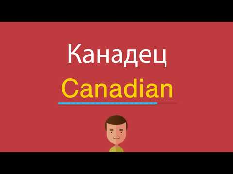 Как будет по английски канадец