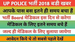 Up police medical | up police medical 2018 | up police medical news | up police medical इस दिन से