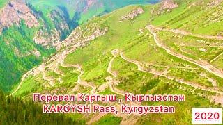 Перевал Каргыш/Токтогул/Jalalabat Region🌈 Шылдырак Джайлоо. Kargysh Pass. Trekking By Minibus
