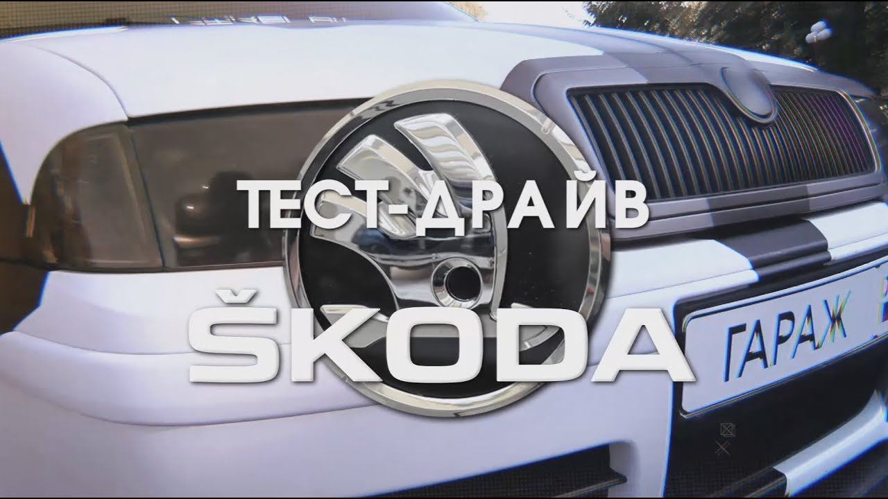 Skoda Octavia A4. Drag Racing в Донецке