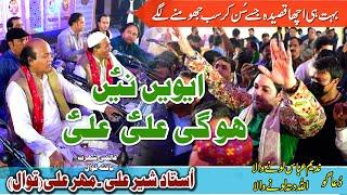 Awain Nai Ho Gai Ali Ali | Sher Ali Mehar Ali |(Qawaal) Host       Nadeem Abbas Loonywala