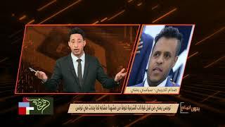 تشابه بين المشهد اليمني والتونسي- صالح الضالعي وصدام الحريبي-بكل احترام بدون اتهام مع وسيم الشرعبي
