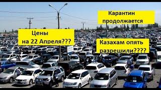 Автомобили из Армении! Цены на 22 Апреля??? Карантин продолжается!! Казахам опять разрешили????