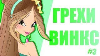 ГРЕХИ ВИНКС 7 сезон 3 серия