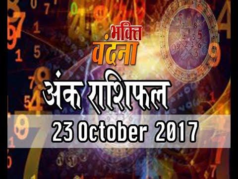 Ank Jyotish Rashifal 23 October Numerology Horoscope 2017