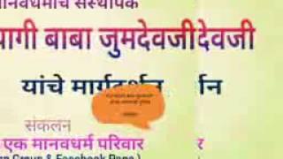 महानत्यागी बाबा जुमदेवजी यांचे मार्गदर्शन भाग - १E (Mahantyagi Baba Jumdevji Speech Part -1)