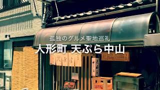 以前も紹介しましたが、天ぷら中山の黒天丼の解説付き動画です。店内の...