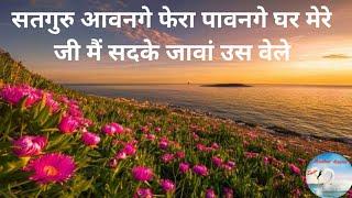 Bhajan:- Satguru Aavangey Phera Paavangey Ghar Mere/सतगुरु आवनगे फेरा पावनगे घर मेरे (With Lyrics)