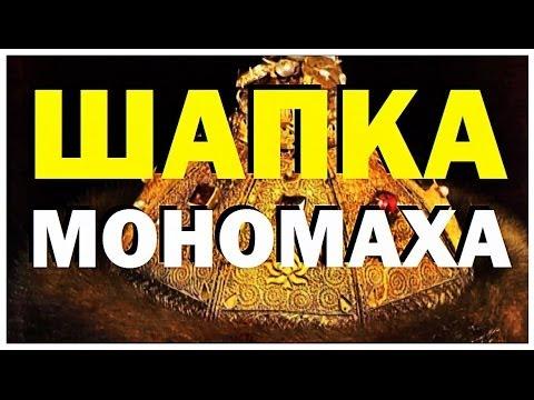 Шапка мономаха сшить своими руками