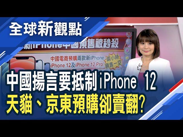 大陸iPhone 12預購超火熱 天貓、京東兩小時銷售一空!大陸上半年高階手機銷售 華為奪市