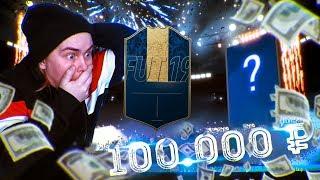 100.000 рублей на ТОТИ | Модрич, Гризман 90 + в паке.